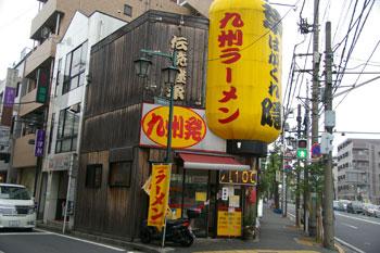横浜白楽のラーメン店「九州ラーメン葉隠」の外観