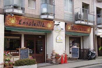 横浜大倉山にあるおいしいパン屋「アンソレイユ」の外観