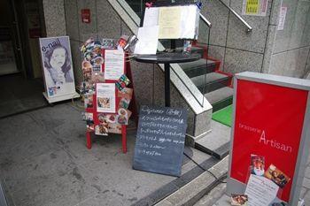 横浜元町のフレンチ「ブラッスリーアルティザン」の入り口