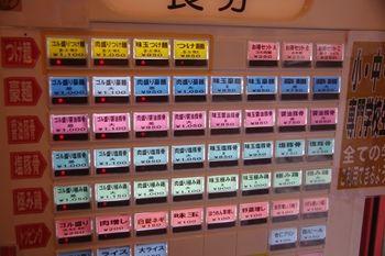 横浜西口にあるラーメン店「ゴル麺」の券売機
