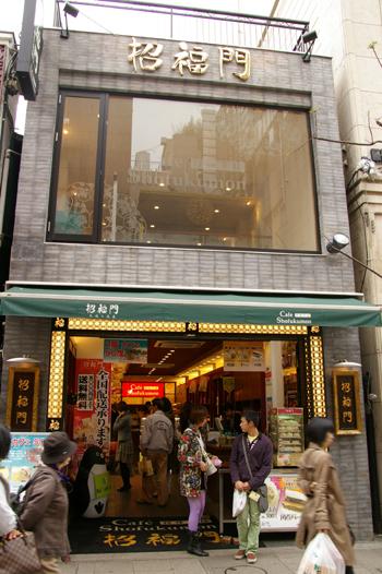 横浜中華街のCafe Shofukumon(招福茶楼)の外観