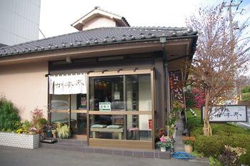 横浜鴨居にある和食のお店「かっすい亭」の外観