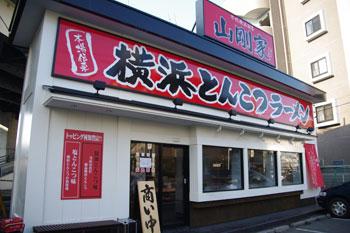 横浜鴨居にあるおいしいラーメン店「山剛家」の外観