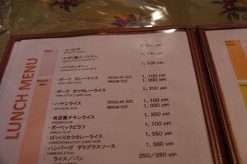 横浜日本大通りにある洋食屋「ホフブロウ」のメニュー