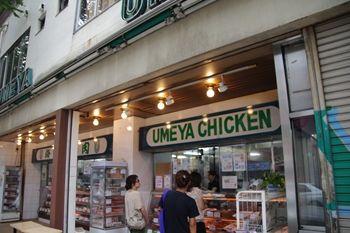 横浜野毛にある鶏肉専門店「梅や」の外観
