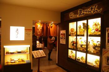 そごう横浜店のおいしいうどん屋「ゑべっさん」