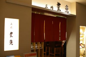 横浜そごう10階の寿司屋「豊魚」の入り口