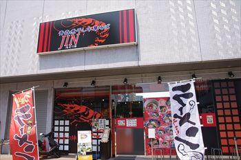 横浜センター北にあるラーメン店「JIN」の外観