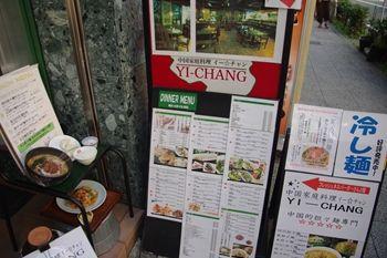 新横浜にある中国家庭料理のお店「イーチャン」の看板