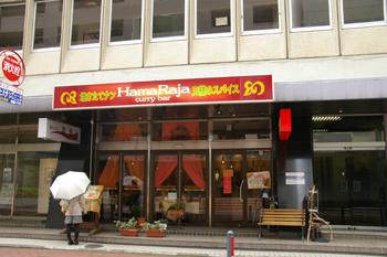 横浜関内にあるインドカレーのお店「ハマラジャ(Hamaraja)」