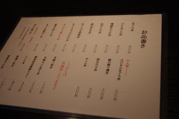 横浜岸根公園にあるお寿司屋「まぐろ一家」のメニュー