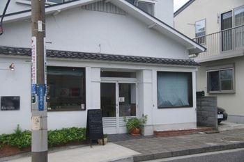鎌倉七里ヶ浜にあるパン屋「kondo(コンドウ)」の外観
