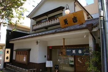 横浜関内の老舗天ぷら屋「天吉」の入り口