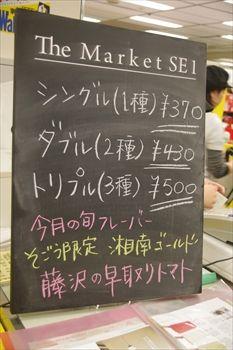 横浜・神奈川グルメフェスティバルのジェラートメニュー