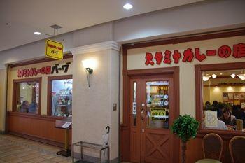 横浜杉田にある「スタミナカレーの店 バーグ」の外観
