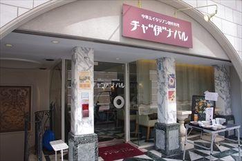 新横浜にある中華イタリアン「チャ
