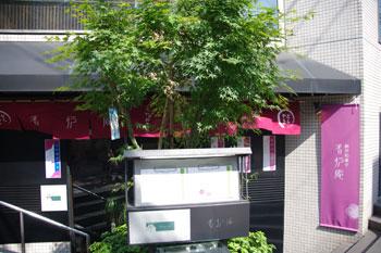 横浜元町にある和菓子のお店「香炉庵」の外観