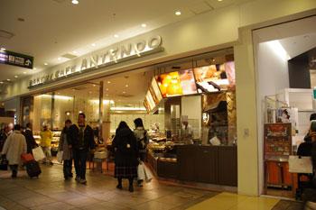 ラゾーナ川崎のパン屋「パン工房 Antendo(アンテンドゥ)」の外観