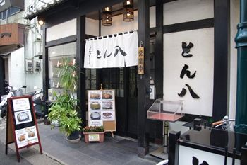 横浜中山にあるとんかつ屋「とん八」の外観