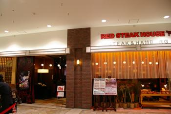 横浜ワールドポーターズのステーキハウス「レッドステーキハウス」