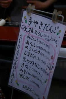 横浜三渓園にある茶屋のおだんごメニュー