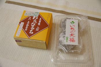 そごう横浜店の京都の物産展で買ってきた和菓子