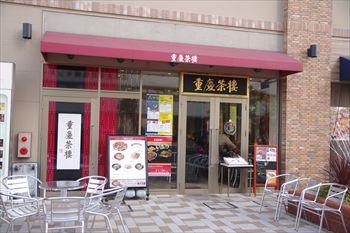 横浜桜木町にある中華料理店「重慶茶樓」の外観