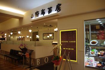 トレッサ横浜にある和食レストラン「麻布茶房」の外観