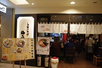 横浜相鉄ジョイナスにある中華料理屋「仙之助」の外観