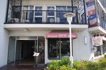 横浜山手にある洋食レストラン「ロシュ」の外観