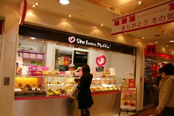 横浜相鉄ジョイナスのShe Knows Muffin店頭
