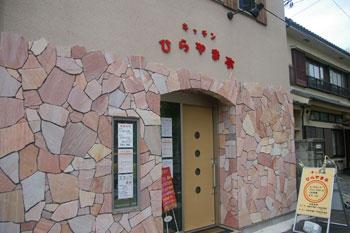 横浜生麦にある洋食屋さん「キッチンひらやま亭」