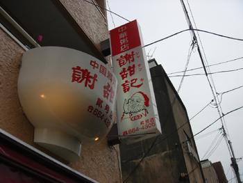 謝甜記(シャテンキ)看板