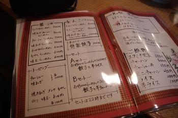 新横浜にあるラーメン店「ラーメン ぼたん」のメニュー