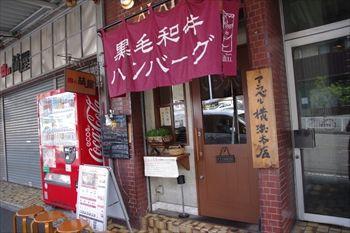 横浜平沼橋にあるハンバーグ専門店「グリル アラベル」の外観