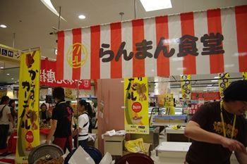 ららぽーと横浜で開催中の「からあげカーニバル2011」