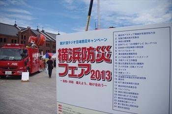 横浜赤レンガ倉庫の「横浜防災フェア2013」の入り口