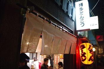 新横浜ラーメン博物館にある「八ちゃんラーメン」の外観
