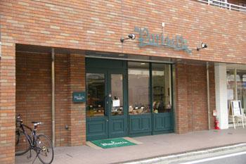 横浜大倉山にあるおいしいパン屋「パリゼット」の外観