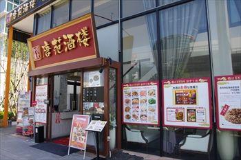 新高島にある中華料理店「中国美食 唐苑酒楼」の外観
