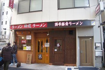 横浜にある家系ラーメン店「鶴一家」の外観