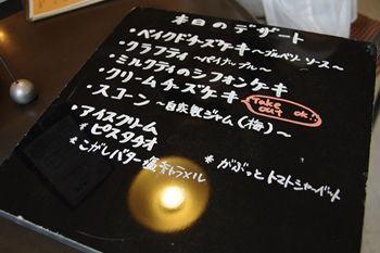 横浜大倉山にあるカフェ「ラ プティ フルール」のメニュー