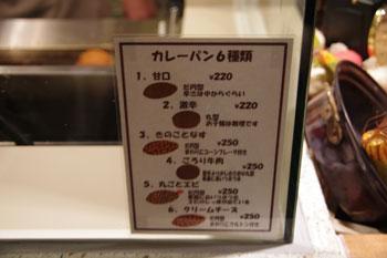 横浜赤レンガ倉庫にある「カフェ ベルベ」のメニュー
