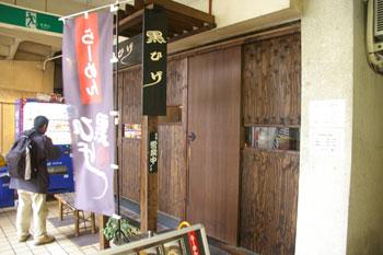 横浜菊名にあるラーメン店「らーめん 黒ひげ」の外観