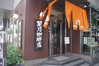 新横浜にあるカフェ「星乃珈琲店」の外観
