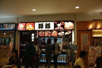 横浜センター北にある豚丼のお店「豚郎」の外観