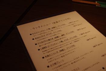 横浜仲町台にあるレストラン「アンファンス」のメニュー