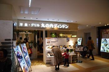 そごう横浜店にある洋食店「丸の内ディンドン」の外観