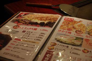 横浜シャルにあるおいしいお好み焼き屋「ゆかり」のメニュー