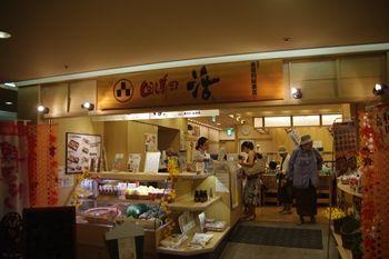 横浜にある回転寿司のお店「回し寿司 活」の外観